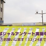 アンケート実施お知らせ2DSC00564