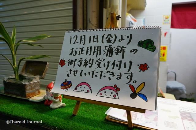 鯛屋商店2DSC00738