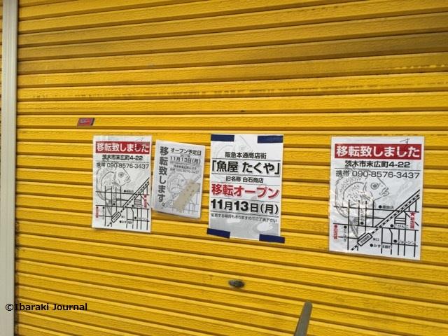 阪急本通商店街たくやさん移転お知らせIMG_0146