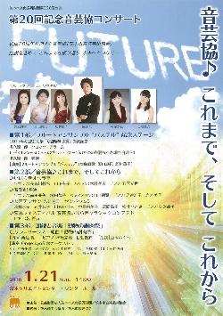 茨木市音楽芸術協会コンサート