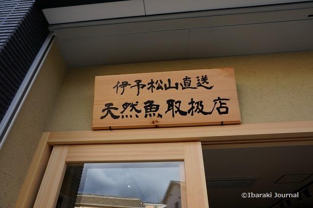 魚屋たくや入口