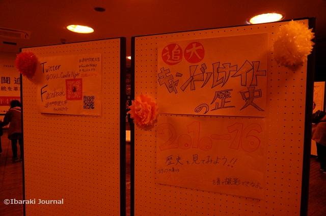 2017追大キャンドルナイト部屋展示DSC00455