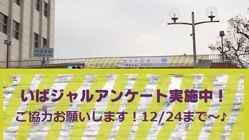 アンケート実施お知らせ2ミニDSC00564