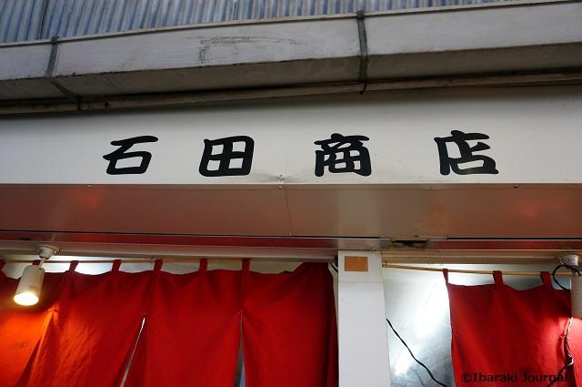 石田商店DSC00752