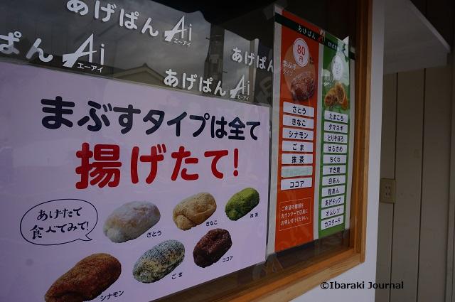 総持寺あげぱんAi店内POP