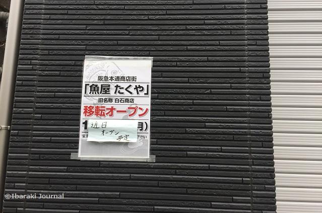 魚屋たくや近日オープン貼り紙IMG_0356