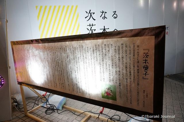 2017光の回廊で茨木童子の物語DSC00142