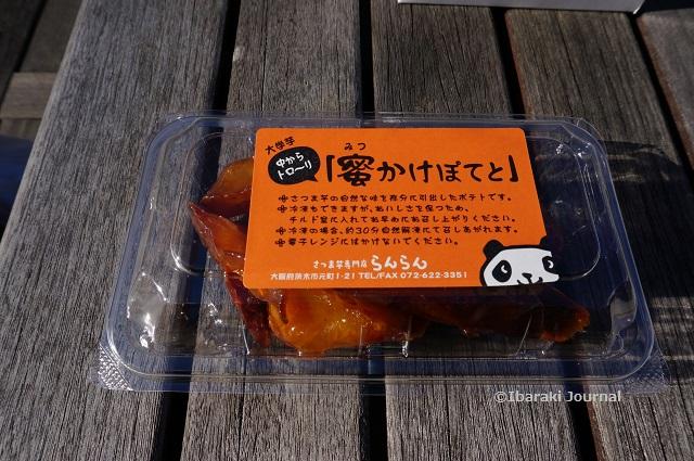 らんらん蜜かけポテトパッケージDSC00686