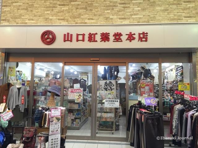 山口紅葉堂さんリニューアルIMG_0141