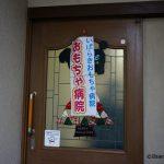 いばらきおもちゃ病院扉DSC00512