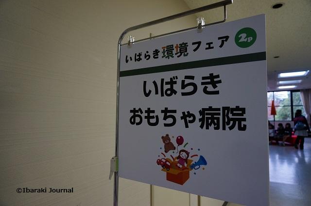 環境フェアおもちゃ病院DSC09981
