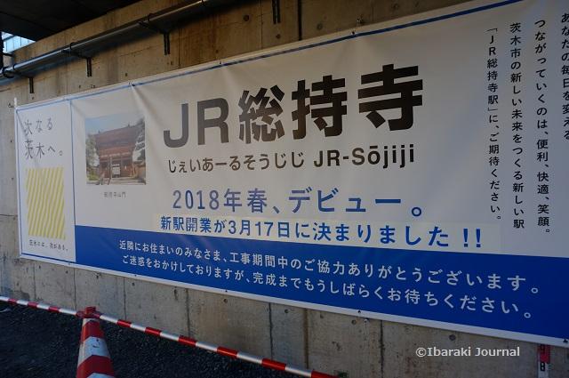 JR総持寺開業お知らせアップDSC01016