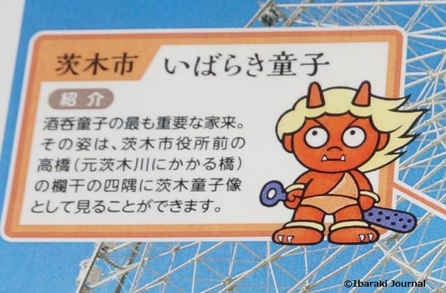 切手の茨木童子案内DSC01284