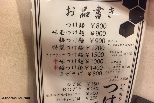 つけ麺いちもりメニューIMG_0740