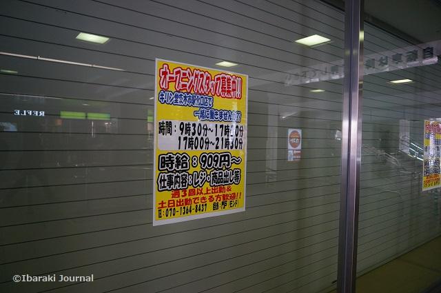 阪急茨木のキリン堂でスタッフ募集DSC01332