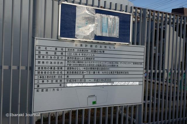 太田東芝町開発計画DSC00967