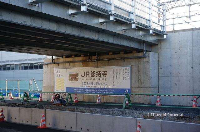 JR総持寺高架に開業お知らせ幕DSC00981