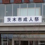 茨木市成人祭看板DSC01102