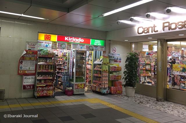 キリン堂阪急茨木南側IMG_1404
