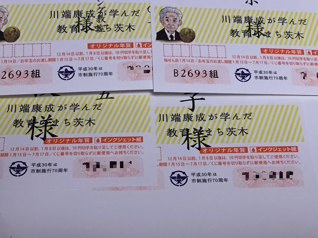 宛名面年賀ハガキ印刷Image-1