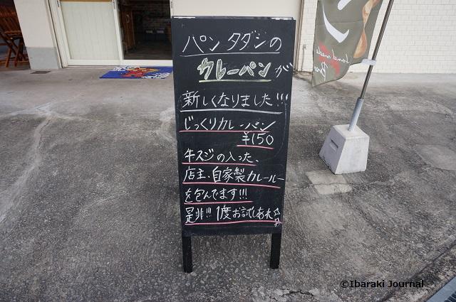 パンタダシ店前看板DSC01221