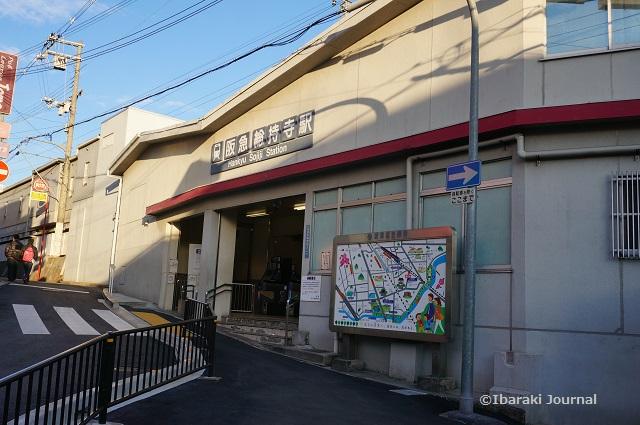 阪急総持寺駅2018年1月DSC01007