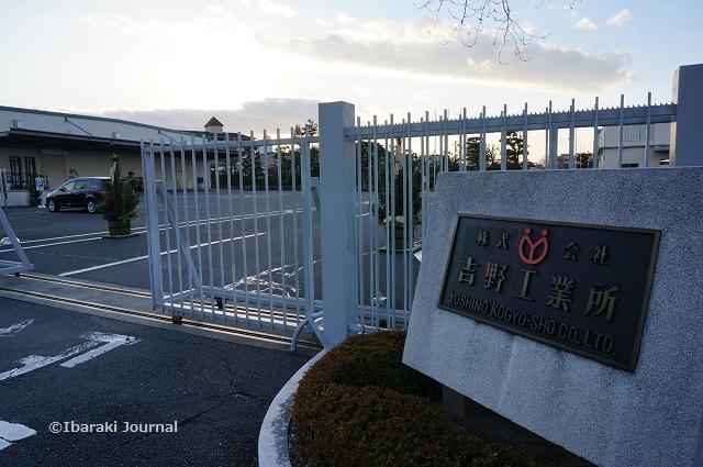 吉野工業所前DSC00925