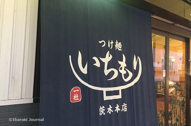 つけ麺いちもり外観IMG_0747