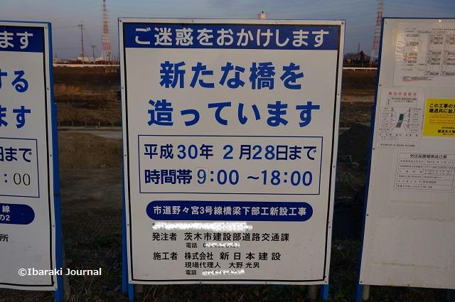 新橋工事案内DSC01399