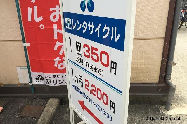 レンタサイクル料金の看板IMG_0399