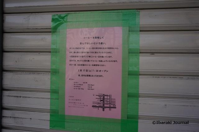 みつたけ珈琲お知らせの紙DSC01787