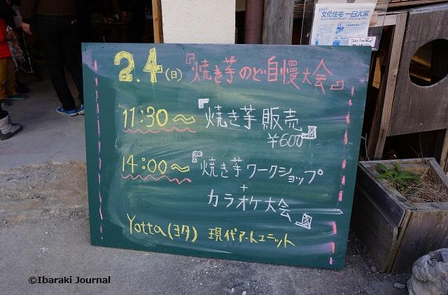 2月4日のイベントお知らせDSC01632