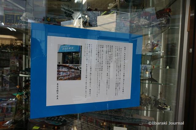 東京堂模型店おもてのお知らせの紙DSC01704
