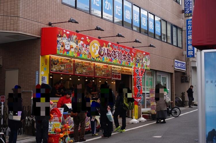 総持寺にじゃんぼオープン2