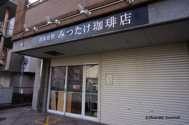 みつたけ珈琲店の前DSC01785
