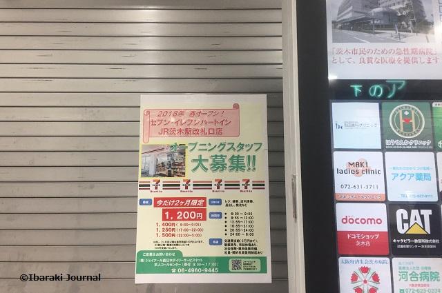 セブンイレブンJR茨木駅改札貼り紙IMG_1668