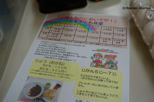 子ども食堂のチラシDSC01723
