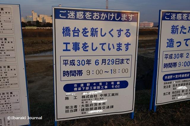 新橋橋台工事案内DSC01398
