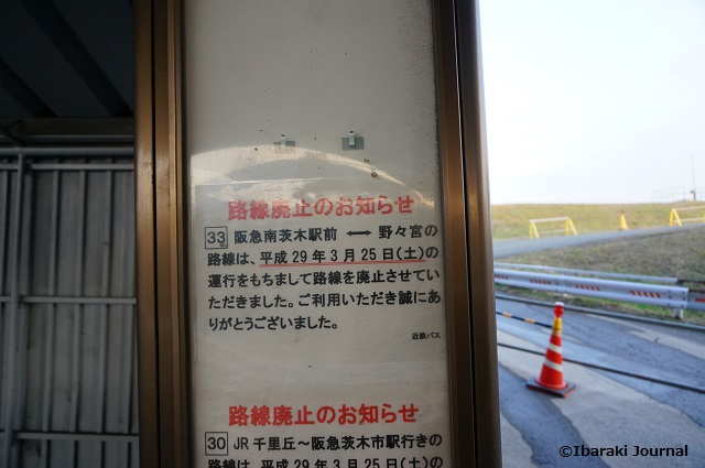 野々宮バス停路線廃止DSC01389