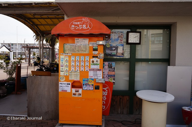総持寺団地の格安切符自販機DSC01766