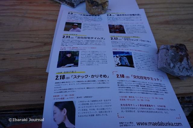 前田文化イベントチラシDSC01647