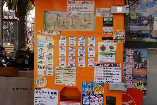 総持寺団地格安切符の種類DSC01765
