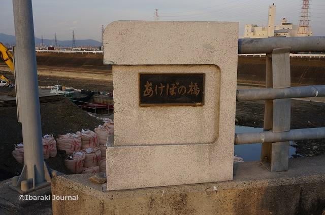 あけぼの橋DSC01357