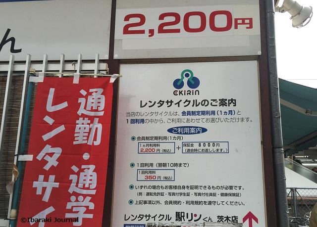 レンタサイクル利用料金IMG_0397