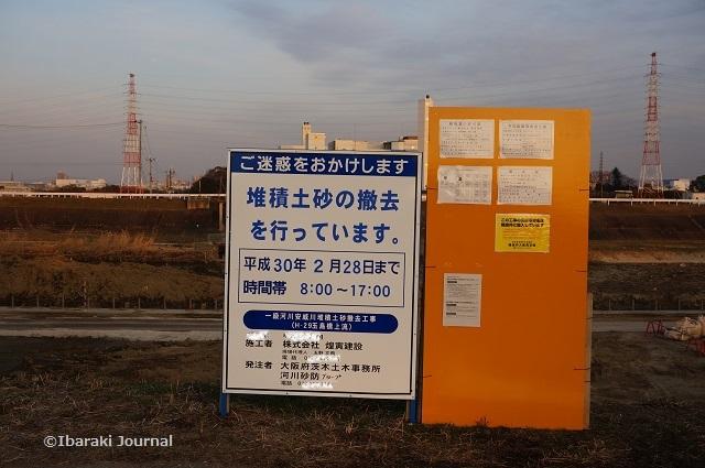 新橋土砂の工事DSC01397