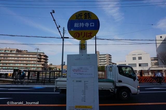 4近鉄バス総持寺口バス停DSC01915