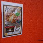 阪急メロンパンの店チラシ2DSC01856