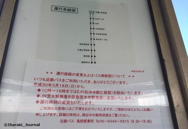 阪急茨木バス停総持寺駅についてIMG_2074