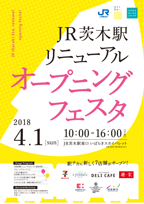 JR茨木駅オープニングフェスタおもてチラシ