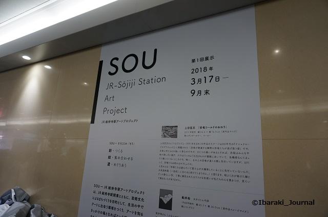 総持寺SOU案内DSC02167